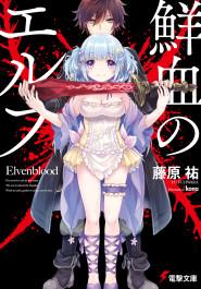 Elvenblood 1